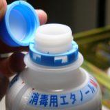 エタノールを飲んでしまった⁉消毒液や除菌シートは赤ちゃんがなめても大丈夫?対処法は?