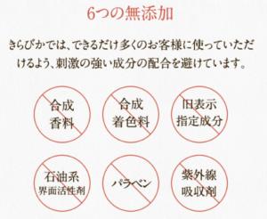 きらびか(KiraBika)ファンデーションの最安値販売店は?通販でも買えるの?