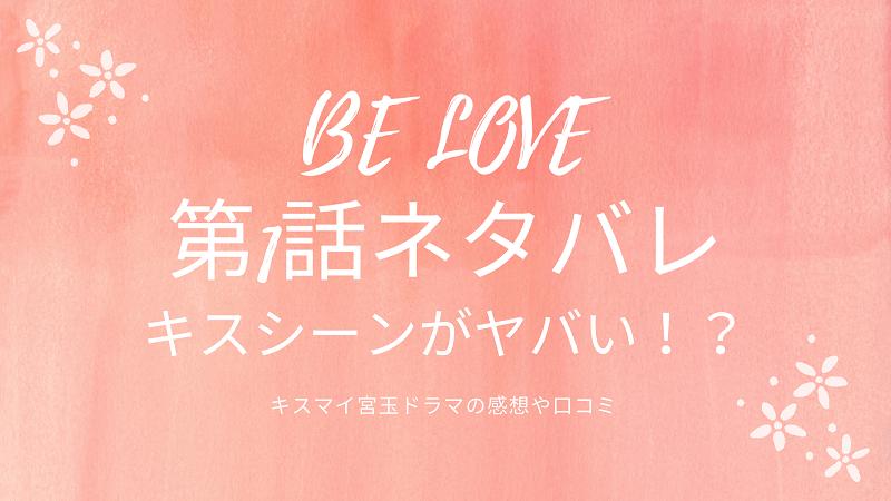 【BE LOVEキスマイ宮玉】第1話のネタばれ!キスシーンやばすぎる…実際に見た感想!