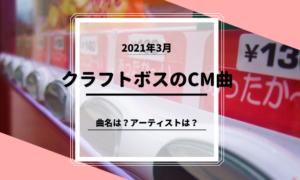 【最新】クラフトボスのCM曲は何という曲?誰が歌ってるの?