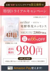 oriferオリファ発酵専攻エッセンスの口コミは?最安値980円で購入できるのはここだけ!